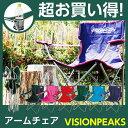 ビジョンピークス VISIONPEAKS アウトドア アームチェア