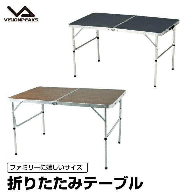 ビジョンピークス VISIONPEAKS アウトドアテーブル 大型テーブル 折りたたみ アルミテーブル120ワイド VP160401D01