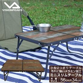 アウトドアテーブル 56cm ミニスリムテーブル VP160402D01 ビジョンピークス VISIONPEAKS