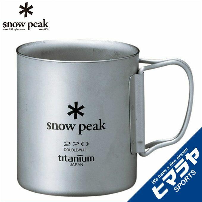 スノーピーク snow peak 食器 マグカップ チタンダブルマグ 220Ml フォールディングハンドル mG-051FHR