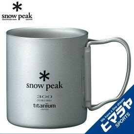 【ポイント5倍 9/15 0:00〜9/17 9:59】 スノーピーク マグカップ チタンダブルマグ 300 フォールディングハンドル mG-052FHR snow peak
