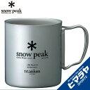 【ポイント5倍 9/24 1:59まで】 スノーピーク マグカップ チタンダブルマグ 450 MG-053R snow peak