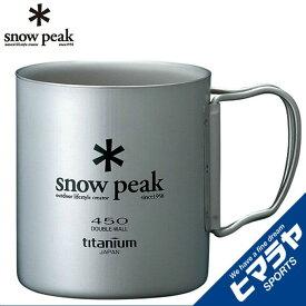 スノーピーク マグカップ チタンダブルマグ 450 MG-053R snow peak