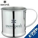 スノーピーク snow peak 食器 マグカップ ステンレスマグカップ E-010R