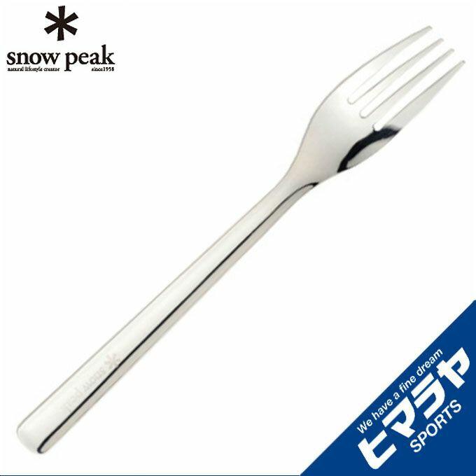 スノーピーク snow peak 食器 フォーク オールステン・ディナーフォーク NT-052