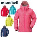 モンベル mont bell レインジャケット レディース レインダンサー ジャケット 1128341