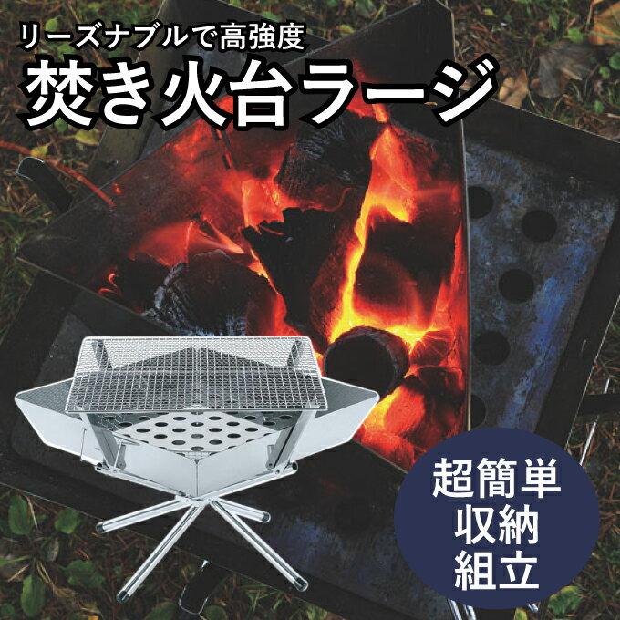 ユニフレーム UNIFLAME 焚き火台 ファイアグリル ラージ 683071