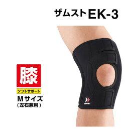 ザムスト 膝サポーター EK-3 Mサイズ 371902 ZAMST