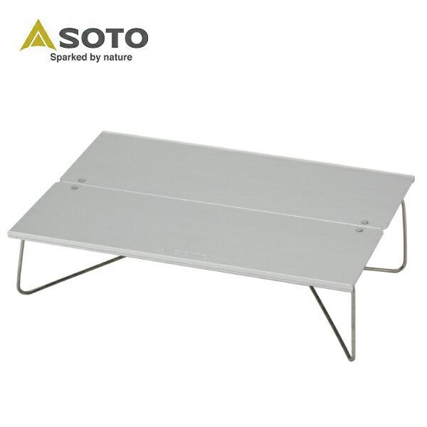 【エントリーで14倍 3/25 20:00〜23:59】 ソト SOTO アウトドアテーブル 小型テーブル ソロテーブル フィールドホッパー ST-630