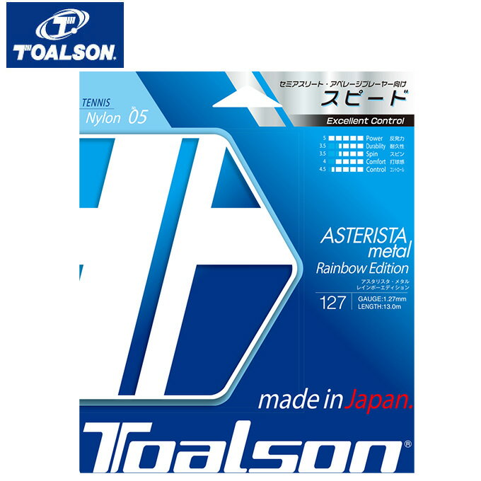 トアルソン テニスガット 硬式 単張り ナイロンモノフィラメント アスタリスタメタル127 7332750F TOALSON