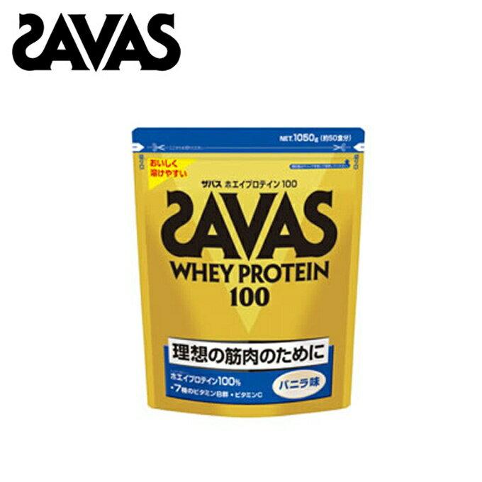 ザバス サプリメント プロテイン ホエイプロテイン100 バニラ味 1,050g CZ7417 SAVAS