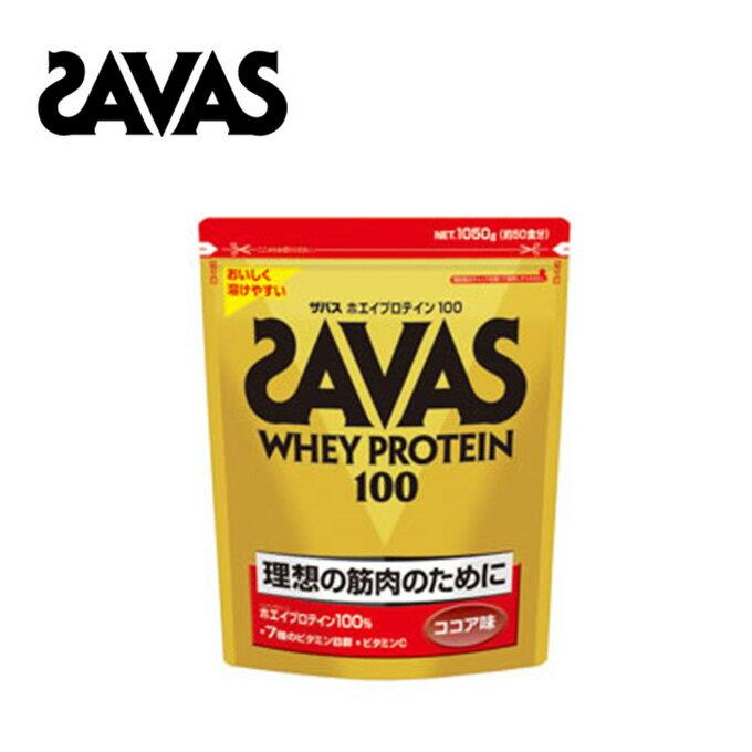ザバス サプリメント プロテイン ホエイプロテイン100 ココア味 1,050g CZ7427 SAVAS