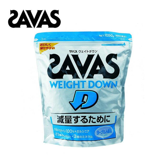 ザバス サプリメント プロテイン ウェイトダウン ヨーグルト風味 1050g 50食分 CZ7047 SAVAS