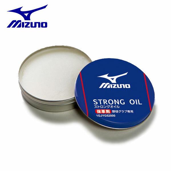 ミズノ MIZUNO 野球 グラブオイル ストロングオイル 1GJYG52000