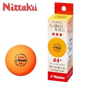 ニッタク NITTAKU卓球ボール 3ヶ入ラージボール44プラ 3スターNB-1010