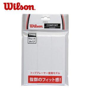 ウィルソン テニス グリップテープ ウェットタイプ 3本入り PRO OVERGRIP 3PK WRZ4020 Wilson
