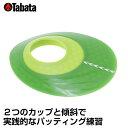 タバタ Tabataゴルフ 練習用 練習器具 アレンジカップ360° GV-0190