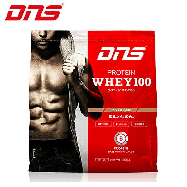【30%OFF】 DNS プロテインホエイ100 カフェオレ風味 1kg D11001110602CA