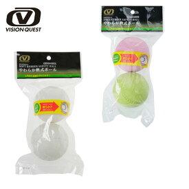 ビジョンクエスト VISION QUEST 野球 軟式ボール 練習球 やわらか軟式ボールカラー VQ550410E01