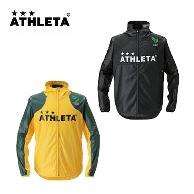 アスレタ ( ATHLETA ) サッカーウェア ウインドブレーカー メンズ レディース ウインドZIPパーカー 4090