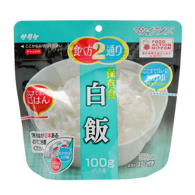 食品マジックライス 保存食「白飯」