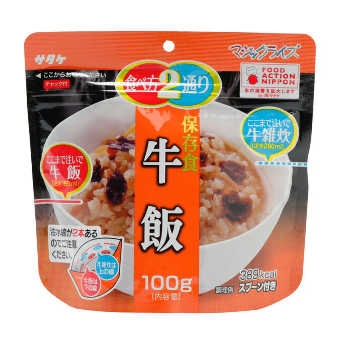 食品マジックライス 保存食「牛飯」