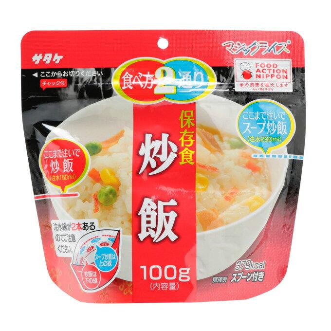 食品マジックライス 保存食「炒飯」