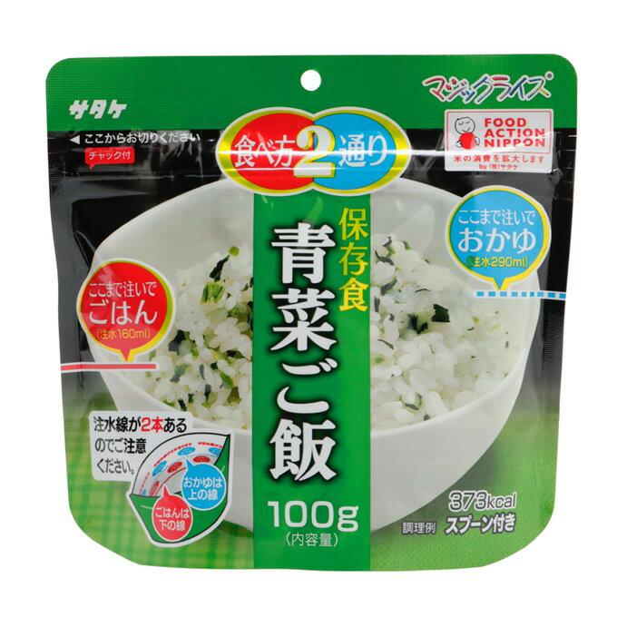 食品マジックライス 保存食「青菜ご飯」