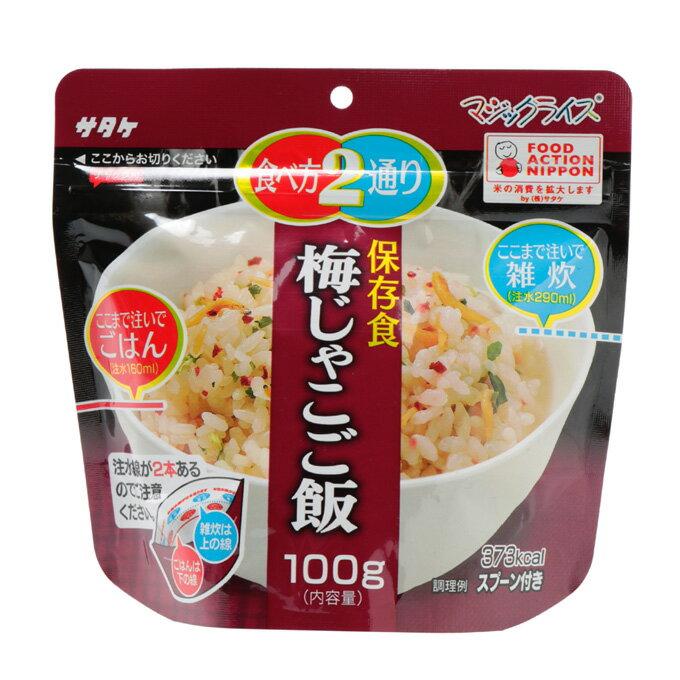 食品マジックライス 保存食「梅じゃこご飯」