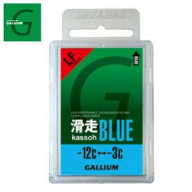 ガリウム ワックス 滑走ワックス 滑走ブルー SW2124 GALLIUM スキー スノーボード ワックス