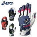 アシックス asics バッティング用手袋(両手) BEG252 野球アクセサリー グローブ