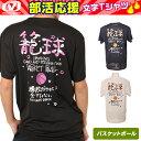 ビジョンクエスト VISION QUEST 部活応援 バスケ 半袖シャツ メンズ 半袖バスケ文字Tシャツ メッセージTシャツ