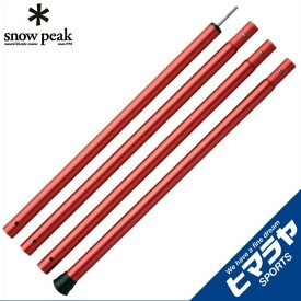 【ポイント5倍 11/18 8:59まで】 スノーピーク テントポール ウイングポールレッド 280cm TP-001RD