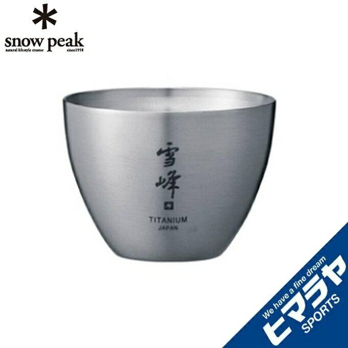 【7,000円以上でクーポン利用可能 11/18 23:59まで】 スノーピーク snow peak 食器 コップ お猪口 TitaniuM TW-020