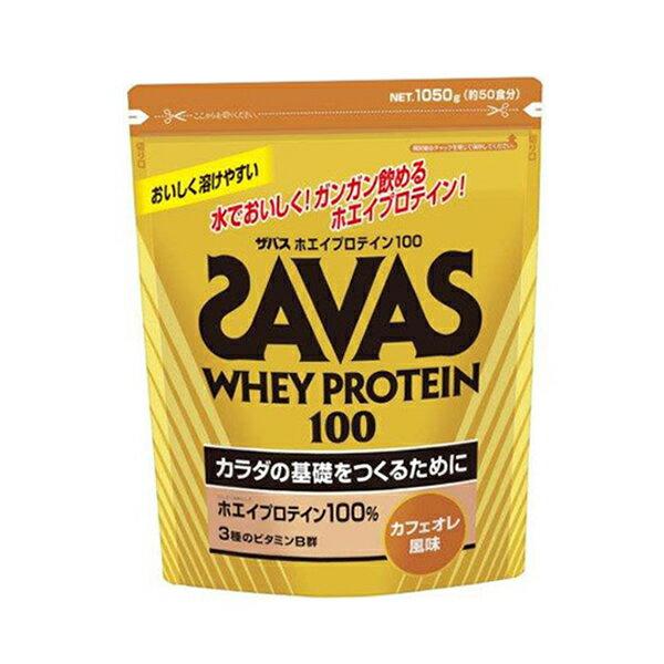 ザバス プロテイン ホエイプロテイン100カフェオレ バッグ1,050g 約50食分 CZ7372 SAVAS
