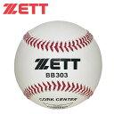 ゼット ZETT練習球BB303硬式野球ボール