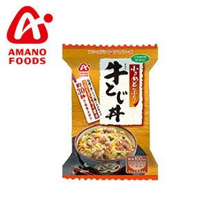 アマノフーズ AMANO FOODS小さめどんぶり 牛とじ丼アウトドアアクセサリ 食品