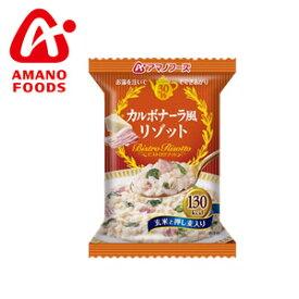 アマノフーズ AMANO FOODSビストロリゾット カルボナーラ風リゾットアウトドアアクセサリ 食品