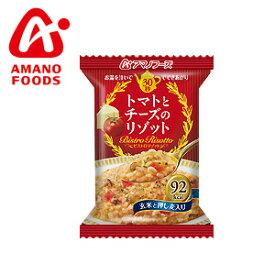 アマノフーズ AMANO FOODSビストロリゾット トマトとチーズのリゾットアウトドアアクセサリ 食品