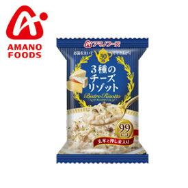 アマノフーズ AMANO FOODSビストロリゾット 3種のチーズリゾットアウトドアアクセサリ 食品
