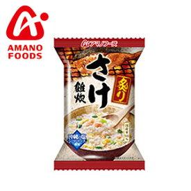 アマノフーズ AMANO FOODS雑炊 炙りさけ雑炊アウトドアアクセサリ 食品
