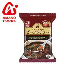 アマノフーズ AMANO FOODSコクと旨みの ビーフシチューアウトドアアクセサリ 食品