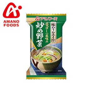 アマノフーズ AMANO FOODS味わうおみそ汁 炒め野菜アウトドアアクセサリ 食品