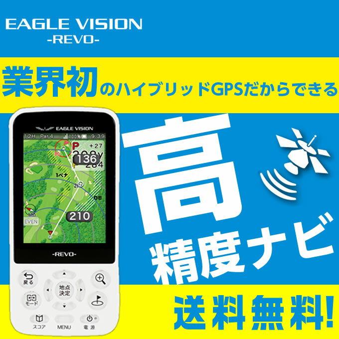 【エントリーかつ店頭受取でポイント12倍 12/14 16:59まで】イーグルビジョン EAGLEVISION ゴルフ計測器 EAGLE VISION REVO GPSナビゲーション