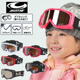 ミュータント スキー スノーボード ゴーグル ジュニア 子供 キッズ 5歳〜12歳 平面レンズ 眼鏡対応 曇り止め加工 ダブルレンズ UVカット M3001-WMD MUTANT ジュニアスノーゴーグル