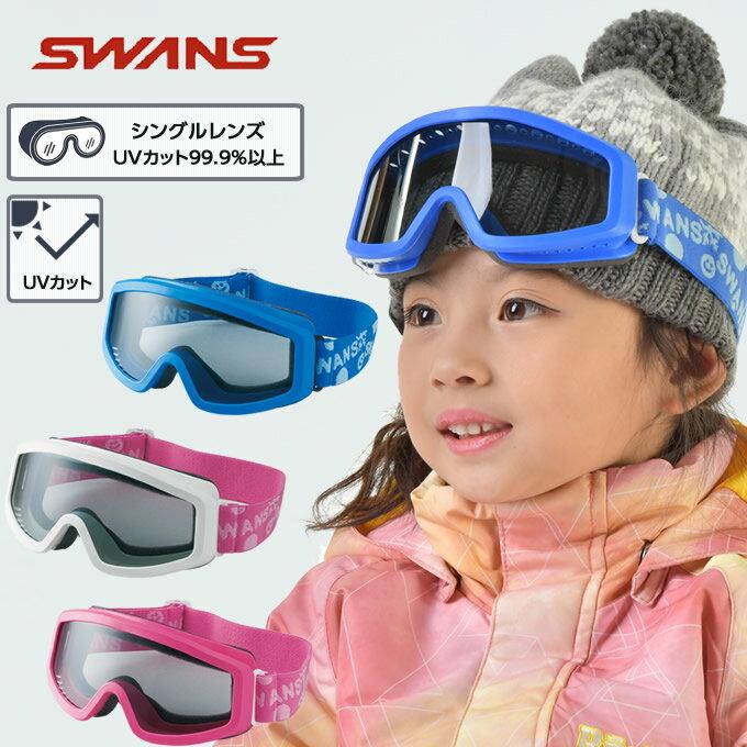 スワンズ SWANSスキー ボード ゴーグル ジュニアGOGGLE101S