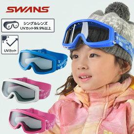 スワンズ スキー ボード ゴーグル ジュニア キッズ 101S SWANS