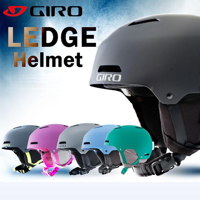 ジロ GIROLEDGE レッジスキー スノーボード ヘルメット メンズ レディース