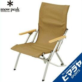 スノーピーク アウトドアチェア ローチェア30カーキ LV-091KH snow peak