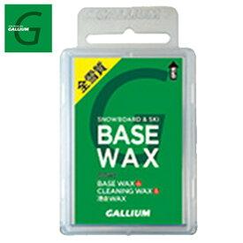 ガリウム ワックス ベースワックス BASE WAX SW2132 GALLIUM